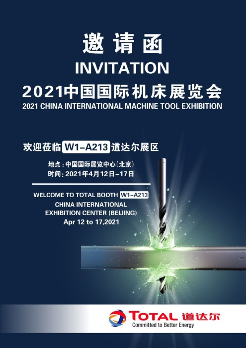 Meeting at the Chine's International Machine Tool Exhibition