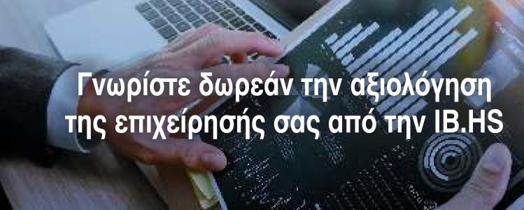 με την εγγύηση της Infobank Hellastat ΑΕ (IB.HS)