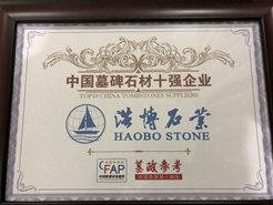 Congratulate Haobo stone to become TOP10 CHINA TOMBSTONE SUP