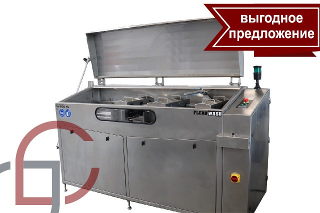Распродажа парка выставочного и б/у оборудования Flexo Wash