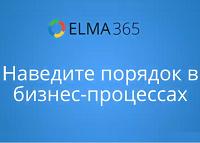 Агентство RSB Consult - партнер компании ELMA