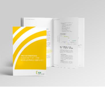 Whitepaper zur Strahlenvernetzung: jetzt anfordern