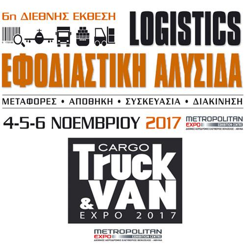 για την 6η Διεθνή Έκθεση «Εφοδιαστική Αλυσίδα & Logistics»