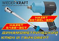 Инструменты HAZET: замена колеса с профессиональным подходом