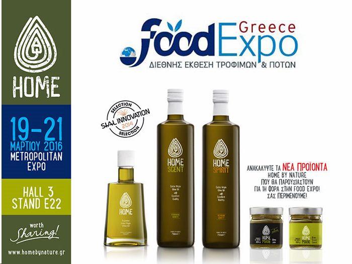 Συμμετέχουμε στην έκθεση FOOD EXPO