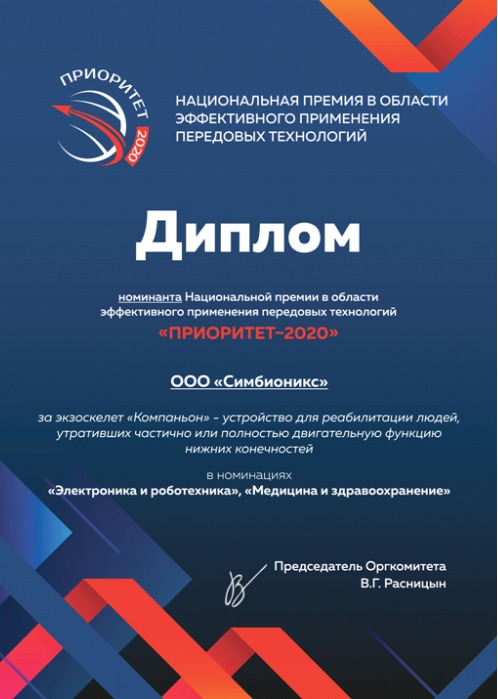 Nominee of the Prioritet-2020 Reward