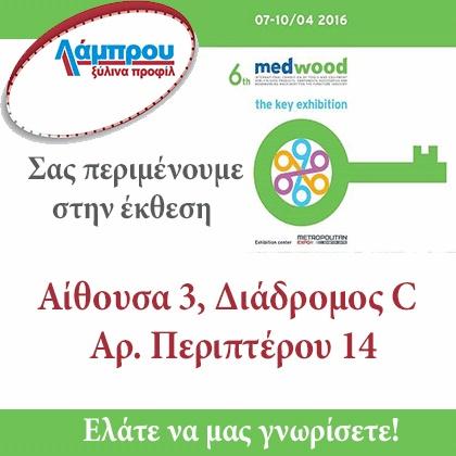 Συμμετέχουμε στην έκθεση MEDWOOD