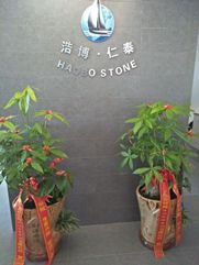 Congratulations Haobo stone on moving to the new office