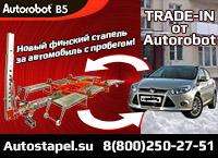 TRADE-IN от Autorobot: новый стапель за подержанный авто!