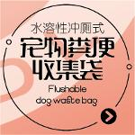 Water-soluble flushing type pet feces collection bag