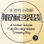 Water-soluble clothing packaging bag