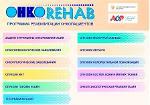 ОncoRehab - platform for rehabilitation of cancer patients