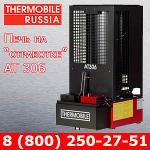 Thermobile AT 306, печь на отработанном масле и дизтопливе