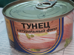 Tuna Fillet, 185 gr