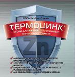ТЕРМОЦИНК®