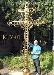 Кресты на храм