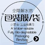 Fully degradable water-soluble packaging film/bag
