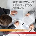 Registration of a joint - stock company