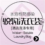 Water-soluble anti-infection fabric disposal bag-special for hotel washing