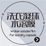 Water-soluble detergent packaging film