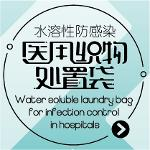 Water-soluble anti-infection medical fabric disposal bag