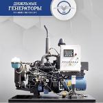 Дизель генераторная установка