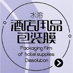 Hotel supplies packaging bag