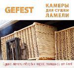 Энергоэффективные промышленные сушильные камеры GEFEST DKA+
