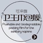 Flushable sanitary napkin film