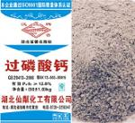 """""""Carte Han Jiang"""" superphosphate 12%"""