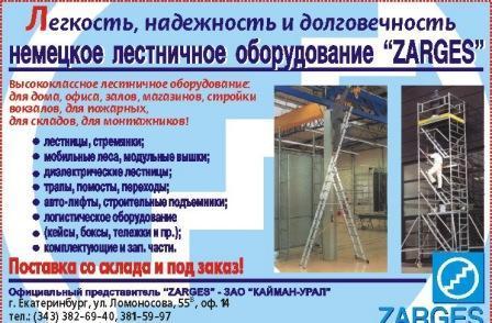 Поставка:Стремянки, лестницы, подмости, вышки, боксы, кейсы.