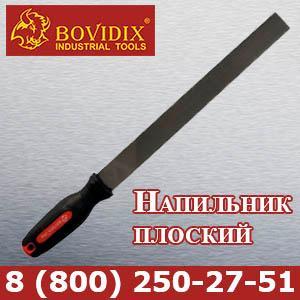 Напильник плоский Bovidix, 1204006