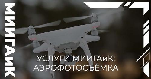 Аэрофотосъемка, космическая съемка и лазерное сканирование