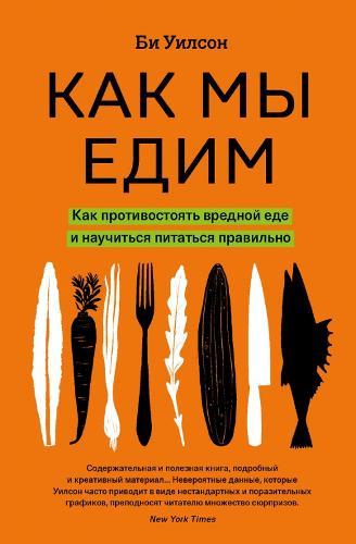 Как мы едим. Как противостоять вредной еде и научиться...