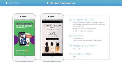 Закупка мобильного рекламного трафика RTB
