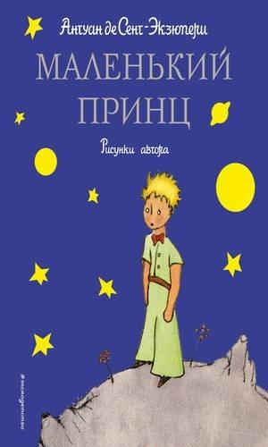 """Saint-Exupery A., """"The Little Prince"""""""