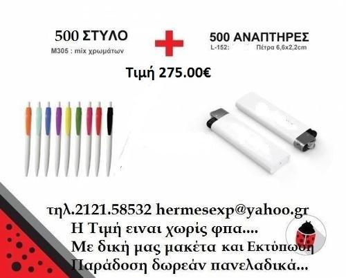 Προσφορά σε στυλό και αναπτήρες