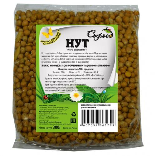 Chickpea Grains For Germination 300g
