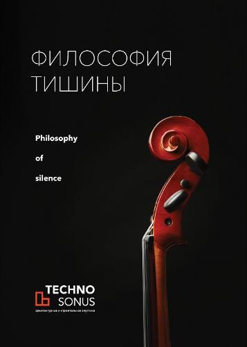 Звукоизоляционные, акустические, виброизоляционные материалы