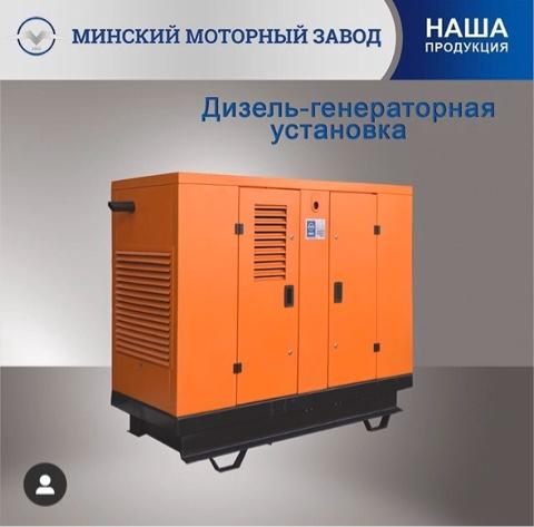 Дизель генераторные установки
