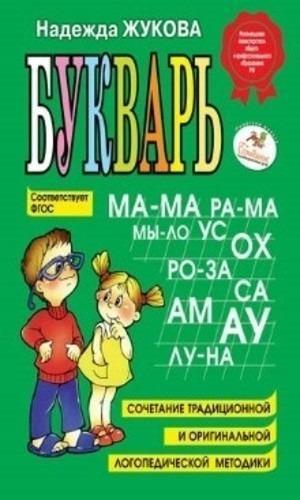 """Nadezhda Zhukova, """"Alphabet book"""""""