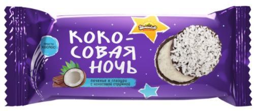 """Печенье глазированное """"Кокосовая ночь"""""""