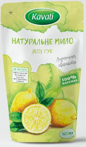 """натуральное жидкое мыло для рук ТМ """"KAVATI"""""""