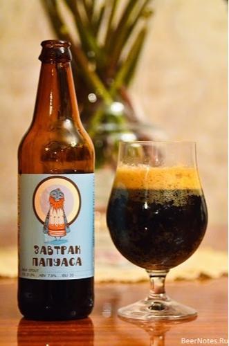 «Breakfast of the Papuas» beer