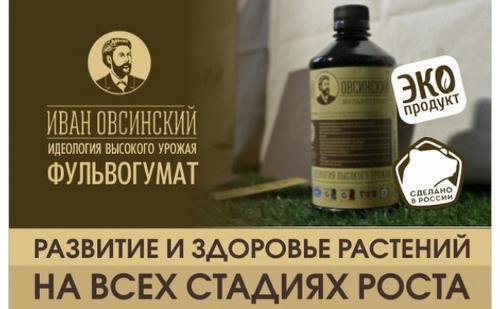 Фульвогумат® «Иван Овсинский»®