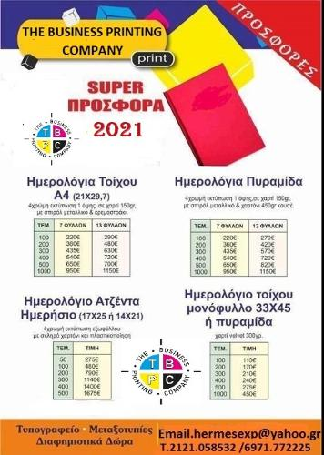 ημερολόγια 2022