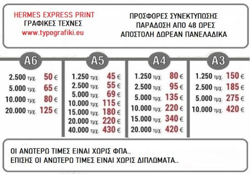 Προσφορές εκτυπώσεων χονδρικής σε έντυπα από Α6 ως Α3