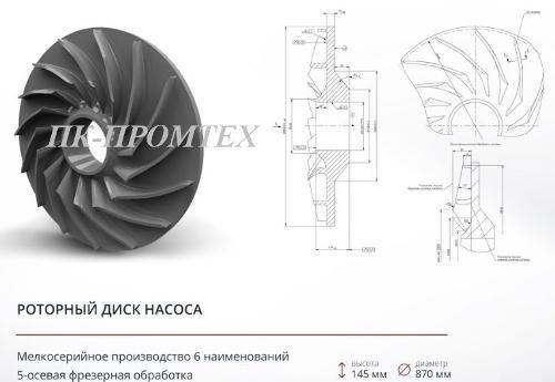 Роторный диск