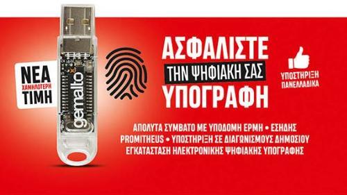 GEMALTO IDClassic 340 - Gemalto USB token IDPrime MD840 / SE