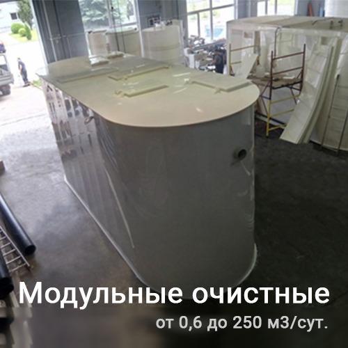 Станции биологической очистки модульного типа